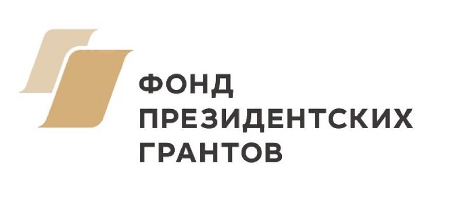 Фонд президентских грантов является единым оператором грантов Президента Российской Федерации на развитие гражданского общества с 3 апреля 2017 года