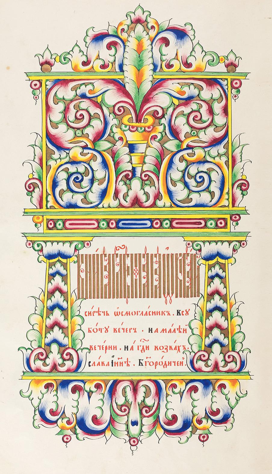 Фрагмент рукописи с орнаментом