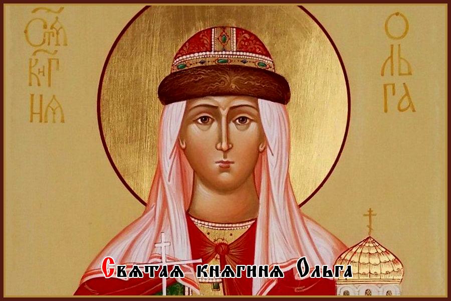 Святая княгиня Ольга 47558531c6d33