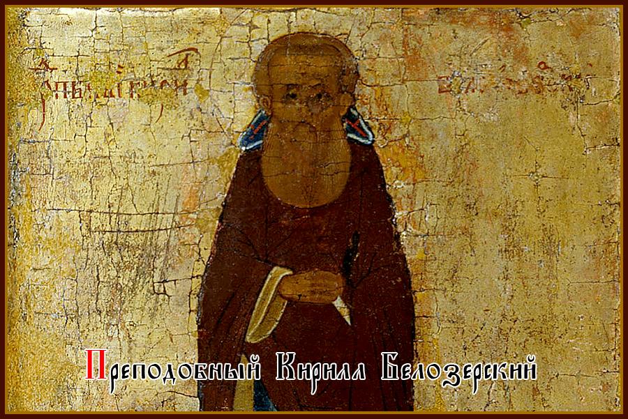Преподобный Кирилл Белозерский
