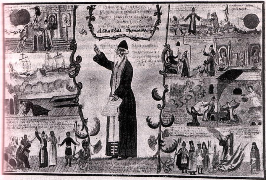 Настенный рисованный лист «Описание лицевое Жития протопопа Аввакума»