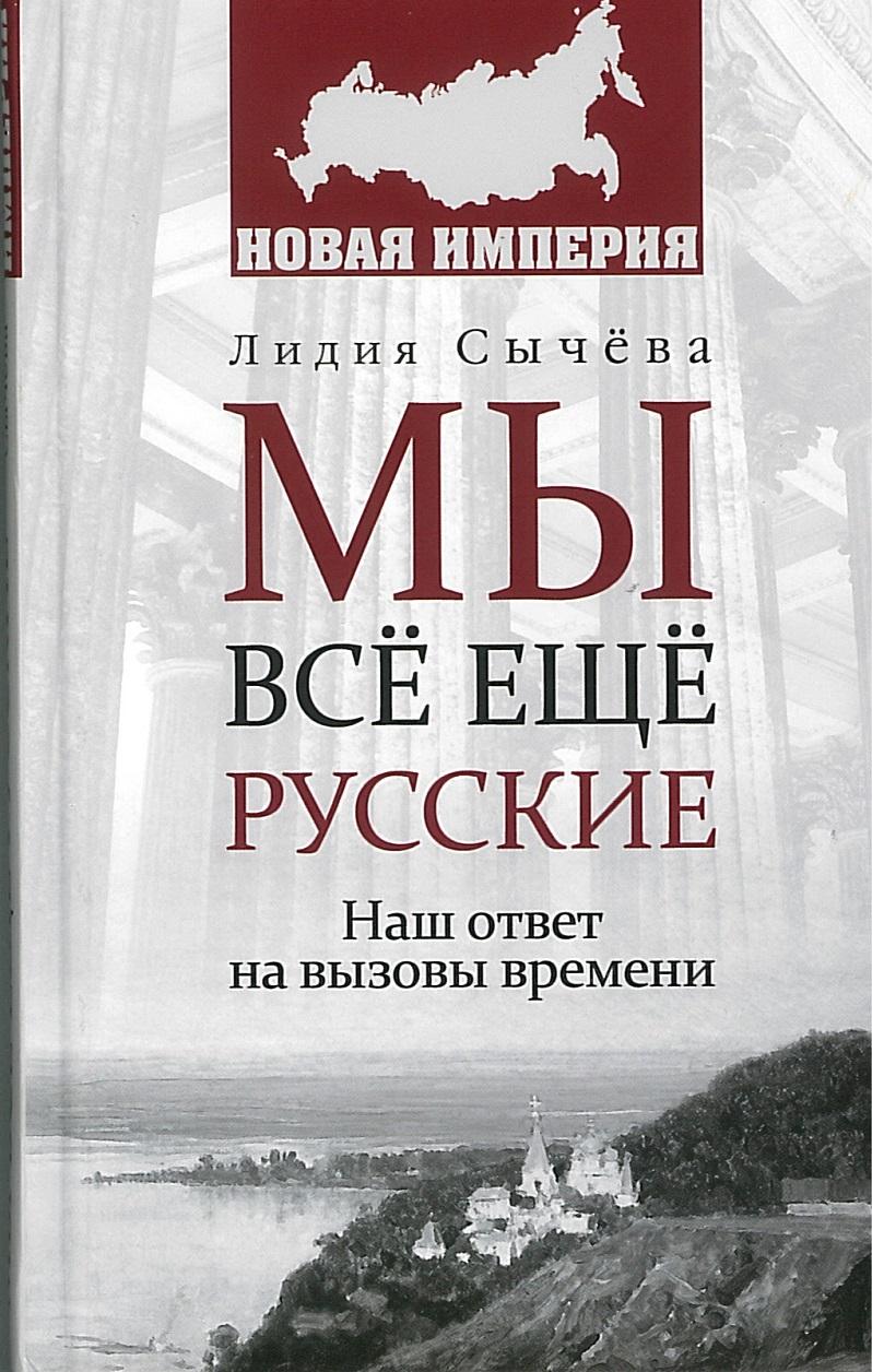 Обложка книги «Мы всё ещё русские»