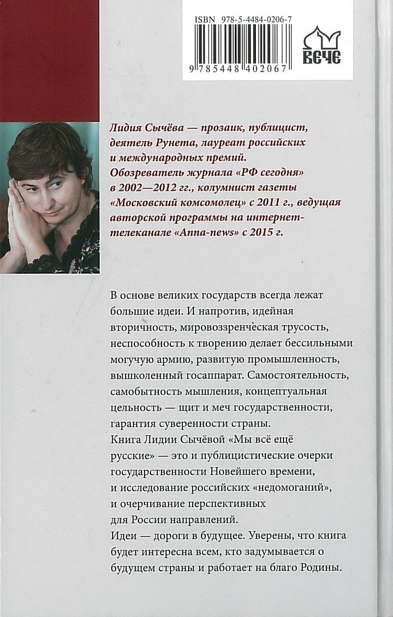 Оборот обложки книги «Мы всё ещё русские»