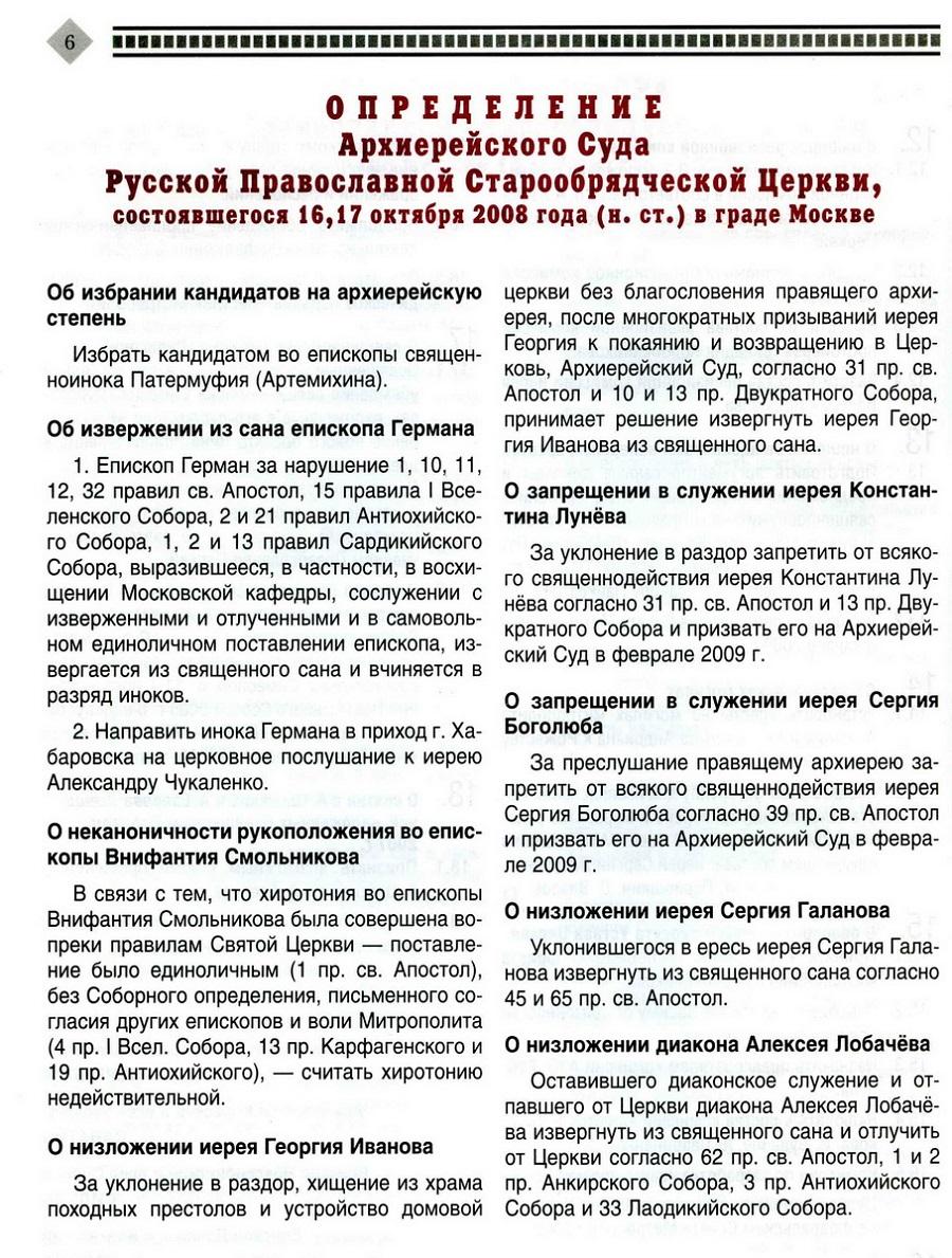 Публикация решения Архиерейского суда в №4 «Вестника митрополии» за 2008 год