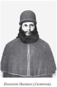 Епископ Михаил (Семенов). Исповедь