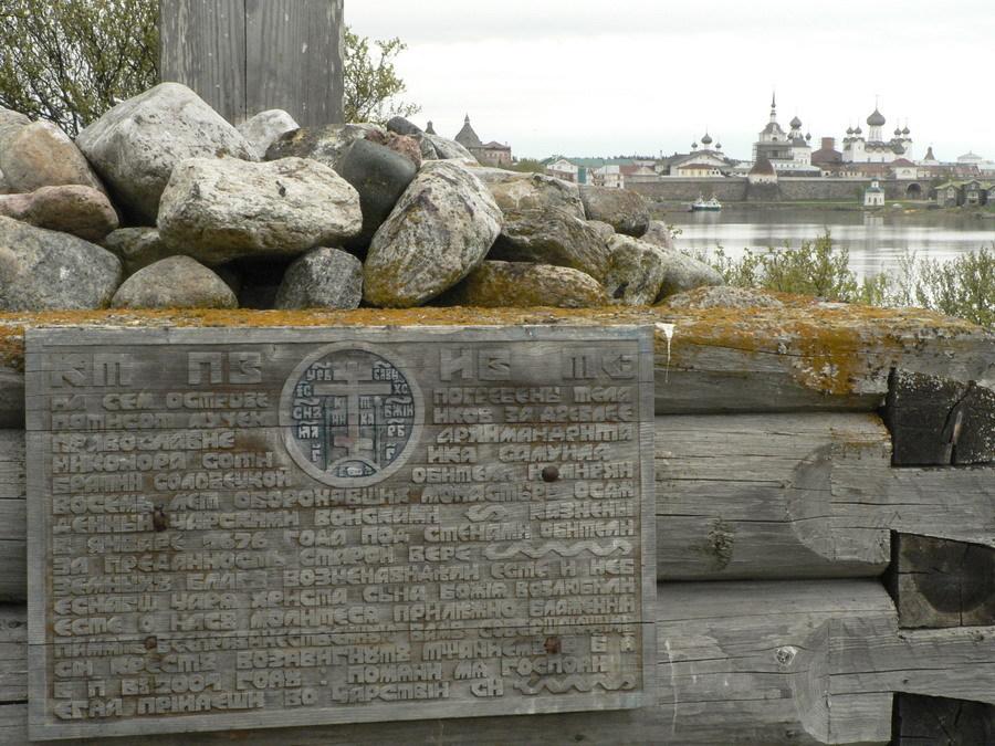 Табличка на месте захоронения мучеников и исповедников Соловецких, в ХVII веке за древлее благочестие пострадавших
