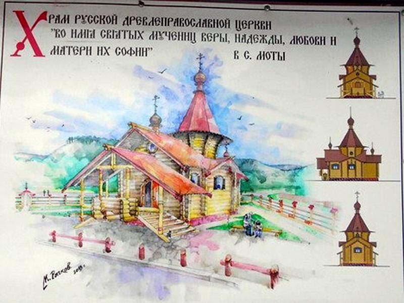 Строящийся храм во имя святых мучениц Веры, Надежды, Любви и матери их Софии Сибирской епархии РДЦ