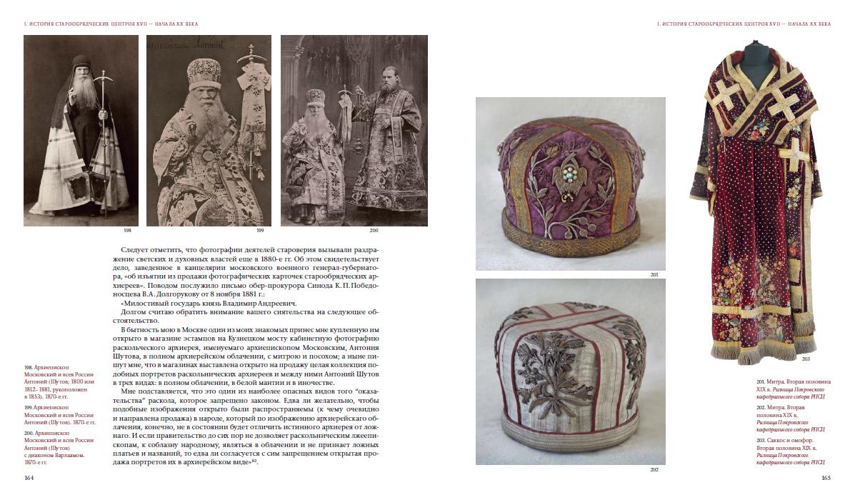 Страницы альбома «Старообрядчество: История и культура»