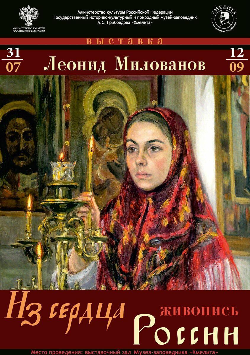 Выставка, посвященная истории старообрядчества, откроется вмузее-заповеднике «Хмелита»