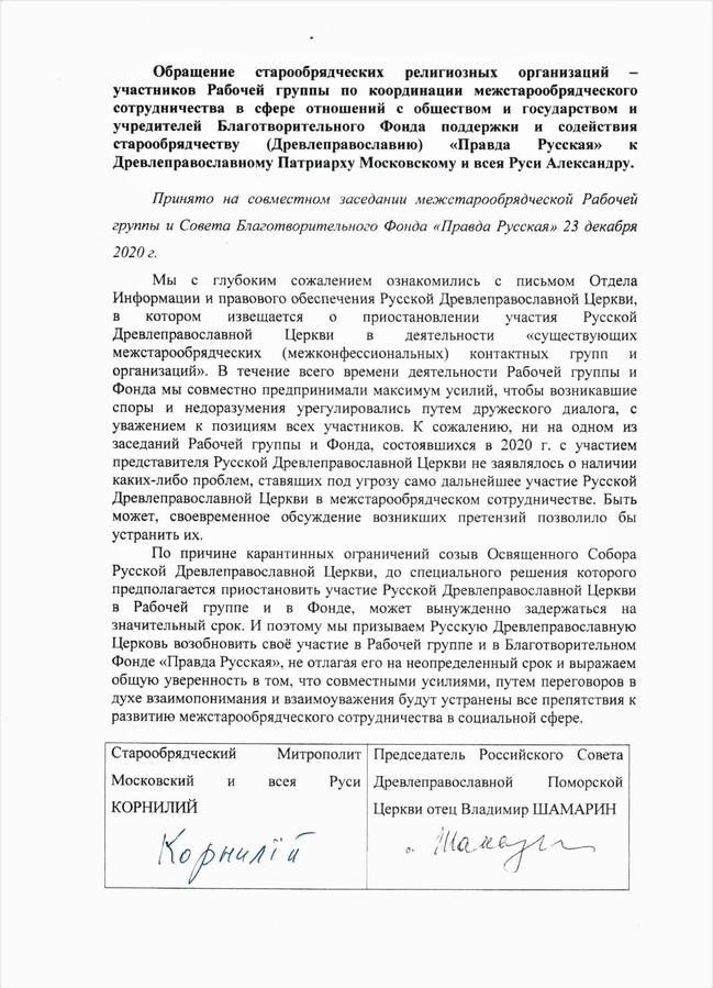 Обращение кДревлеправославному Патриарху Московскому ивсея Руси Александру