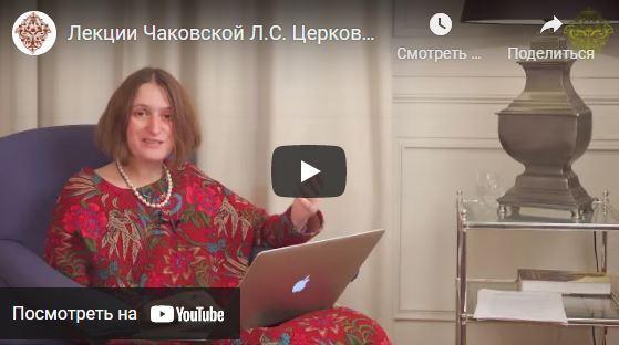 Лекции Л. С. Чаковской на YouTube-канале сайта «Русская вера»