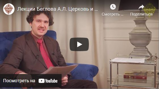 Лекции А. Л. Беглова на YouTube-канале сайта «Русская вера»