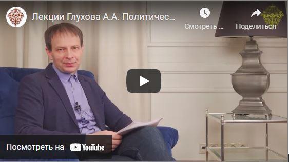 Лекции А. А. Глухова на YouTube-канале сайта «Русская вера»