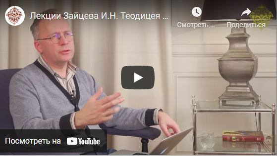 Лекции И.Н. Зайцева «Теодицея врамках современной философской теологии»