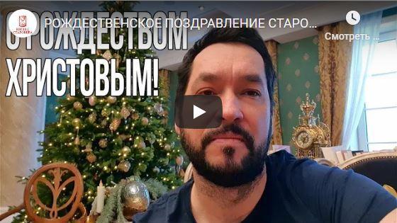 Рождественское поздравление главы Всемирного союза староверов Леонида Севастьянова