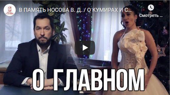 Памяти Василия Дмитриевича Носова