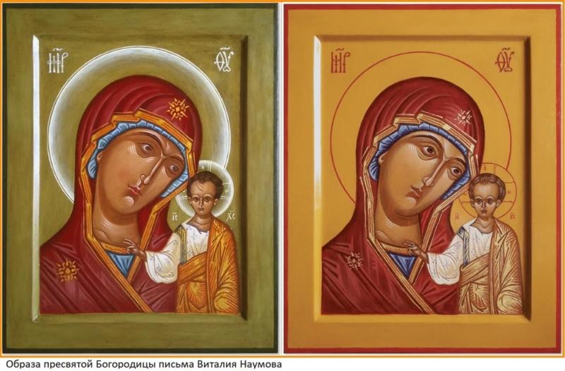 Современные иконы, написанные Виталием Наумовым