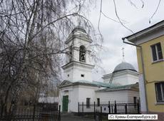 Храм во имя Рождества Христова. Екатеринбург