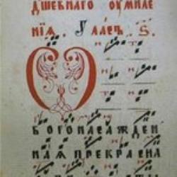 Покаянные стихи — забытый феномен древней Руси