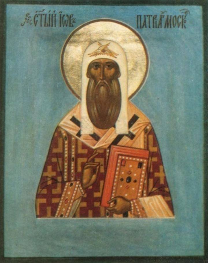 Святитель Иов — первый патриарх Московский и всея Руси