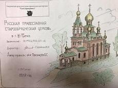 Храм Казанской Пресвятой Богородицы. Нижний Тагил