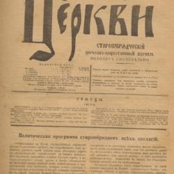 Политическая программа старообрядцев всех согласий 1917 года
