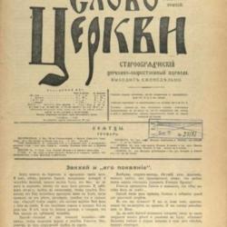Всероссийский старообрядческий съезд 1917 года