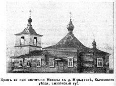 Храм святителя Николы Чудотворца. Корытовка