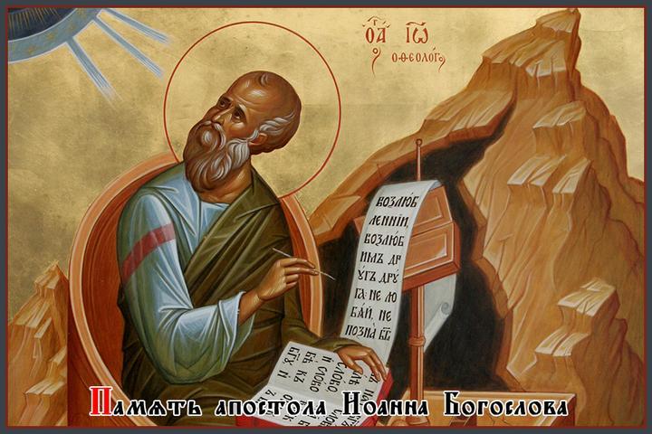 Память святого апостола и евангелиста Иоанна Богослова