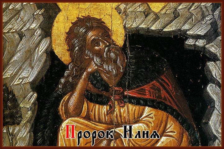 Память святого пророка Илии Фезвитянина