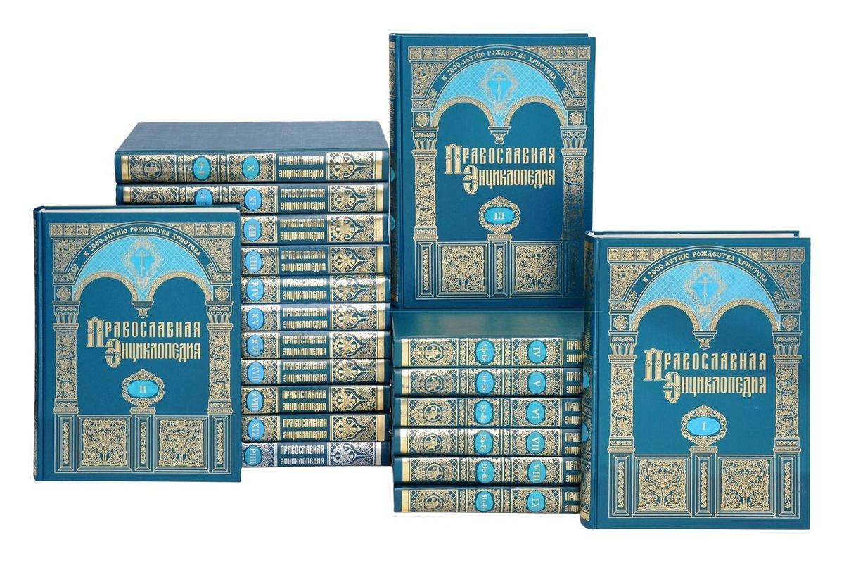 Вышел всвет 61-й том «Православной энциклопедии»