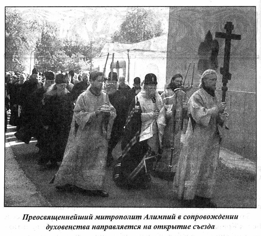Всероссийский съезд старообрядцев 2000 года