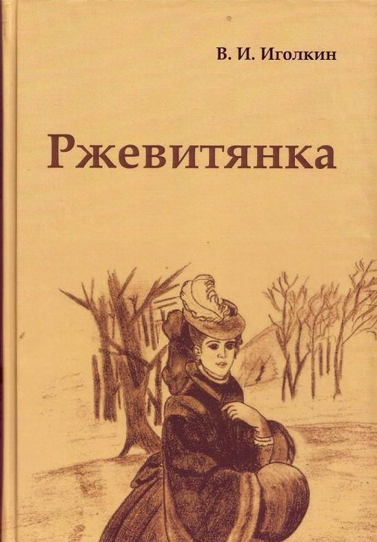 135 лет со дня рождения В. И. Иголкина