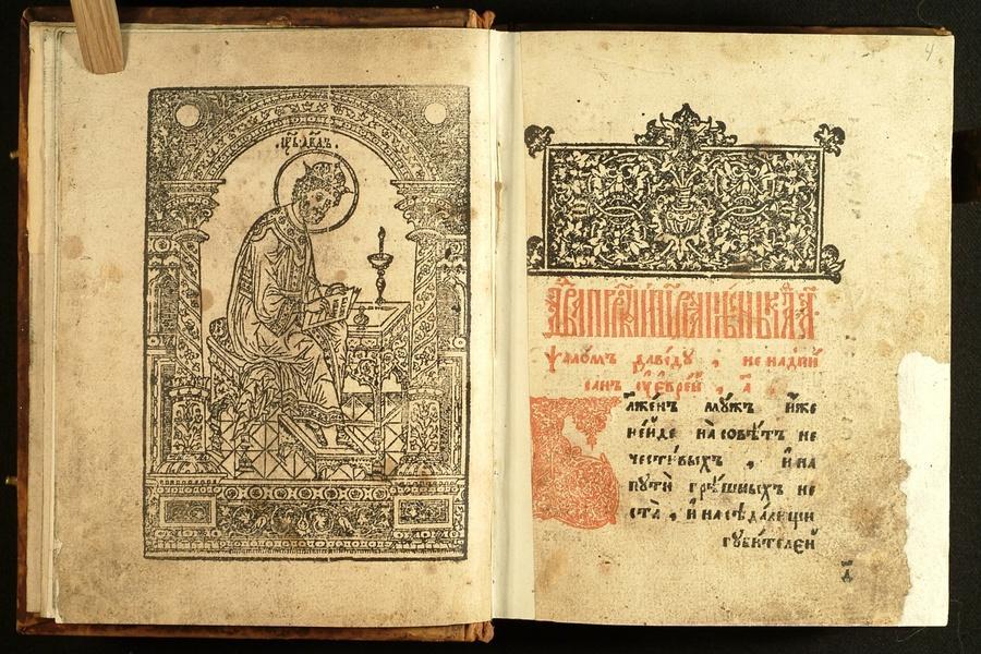«О традиции чтения Псалтыря на Руси». Продолжение