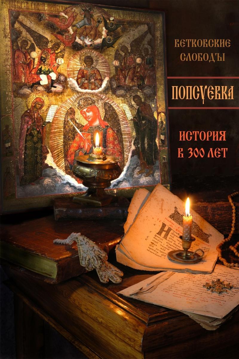 ВГомеле откроется выставка «Ветковские слободы. Попсуевка. История в300лет»
