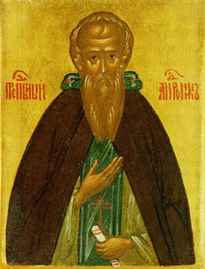 Преподобный Андроник Московский
