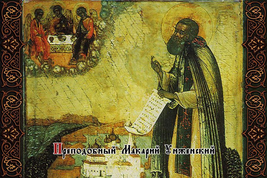 Преподобный Макарий Унженский