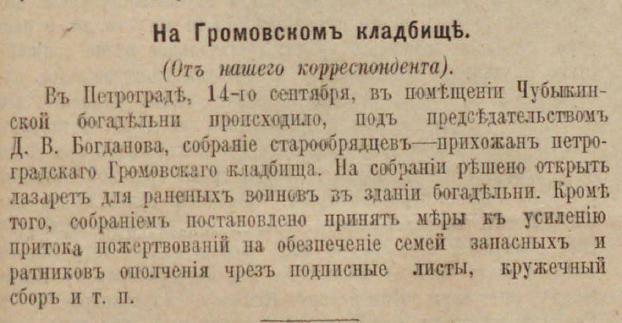Петербургские старообрядцы Богдановы— выходцы изподмосковных Гуслиц. Часть I