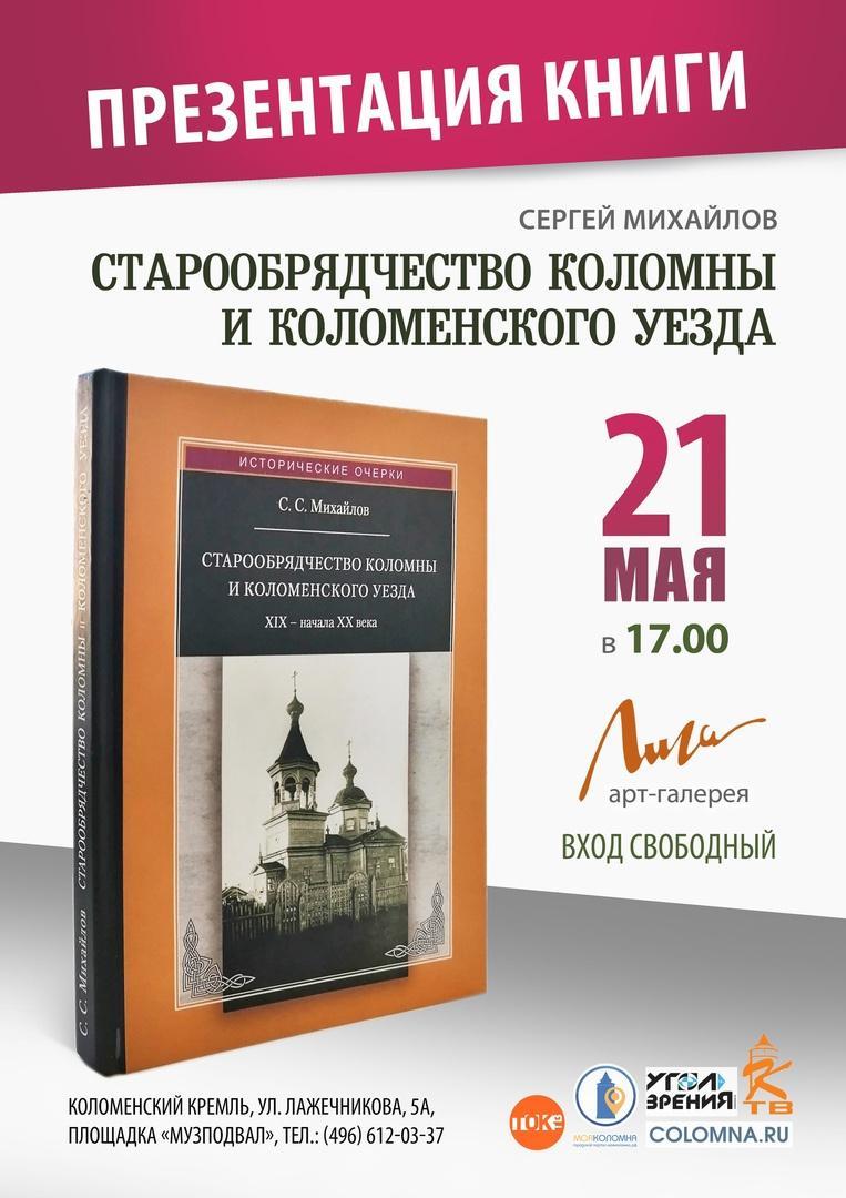 Презентация книги С. С. Михайлова «Старообрядчество Коломны иКоломенского уезда»