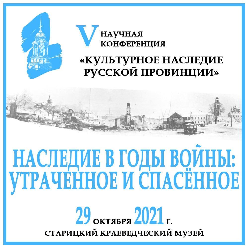 VНаучная конференция «Культурное наследие русской провинции»