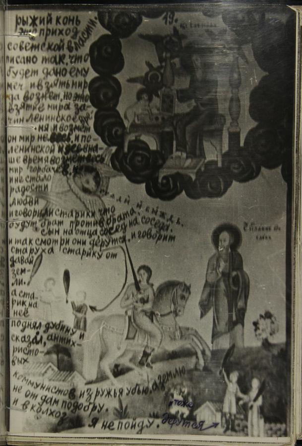 «Щекотливые» откровения уральского тайновидца (часть III)
