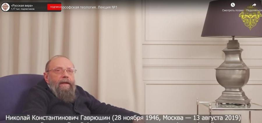 Лекции Н. К. Гаврюшина на YouTube-канале сайта «Русская вера»