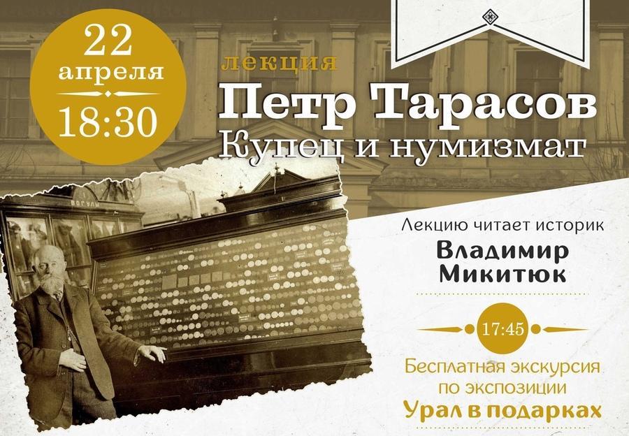 Окупце-старообрядце Петре Тарасове расскажут на лекции проекта «УОЛЕ встаром Екатеринбурге»