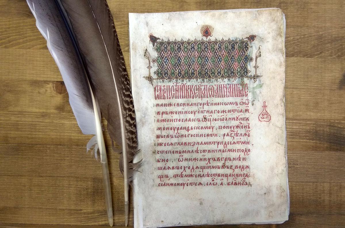 Келья иконописца икелья книгописца