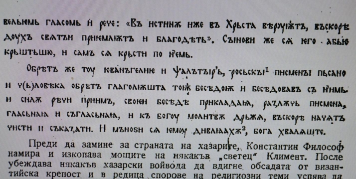 «Солнце Правды». Глаголица как наследие древней культуры народов России