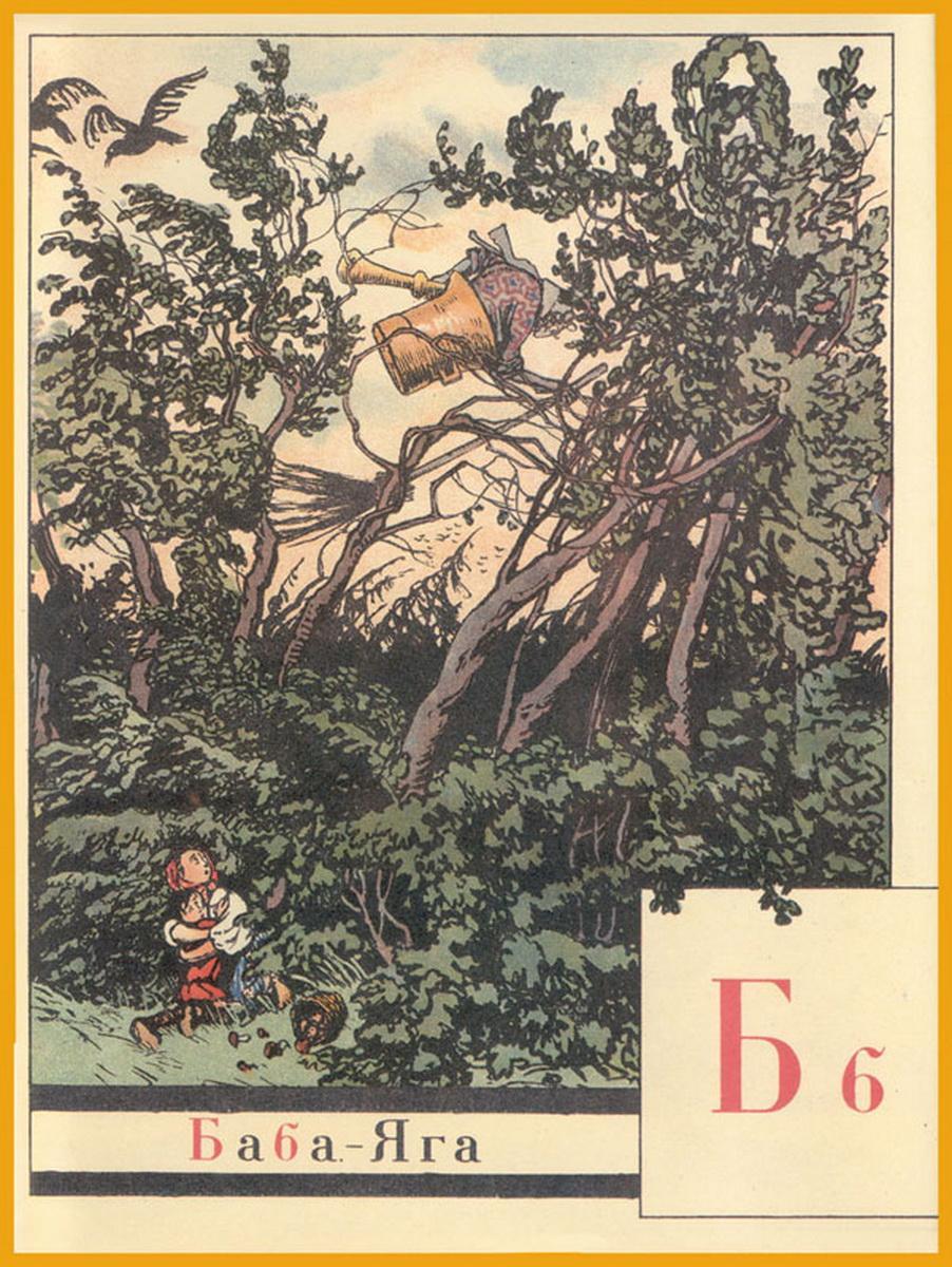 Приключения мальчика Славы в стране Древлесловия