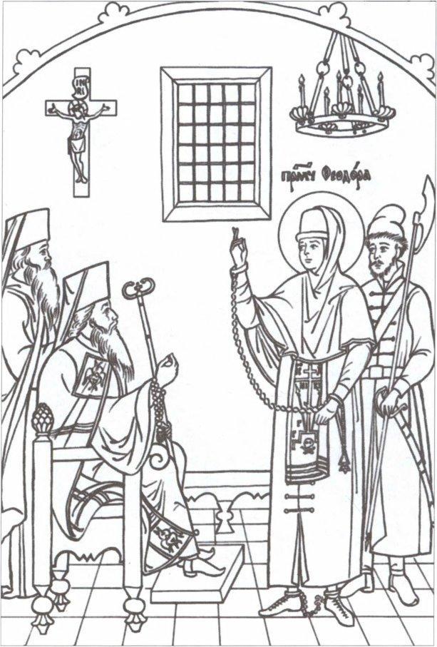 Инокиня Феодора (боярыня Морозова)