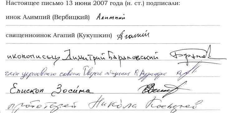 Открытое письмо кОсвященному Собору РПСЦ 2007 года