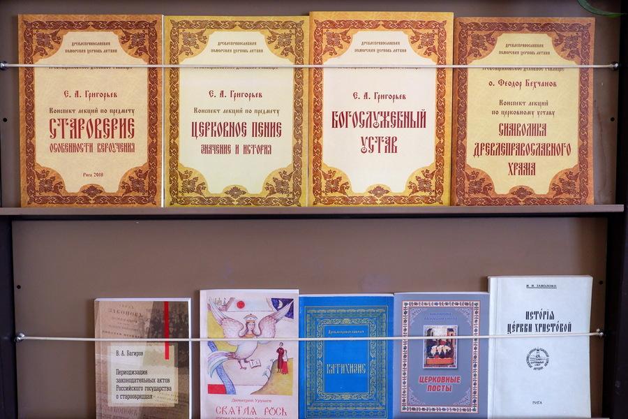 Старообрядческое образование на«удаленке»: Рижское училище иего учебная программа