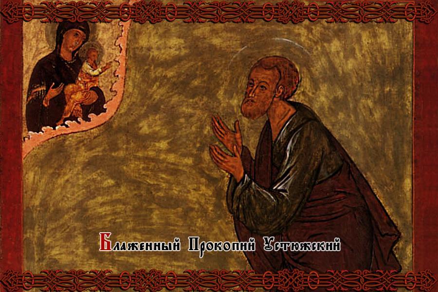 Блаженный Прокопий Устюжский